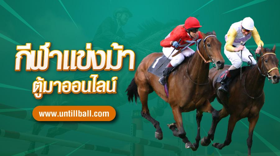 กีฬาแข่งม้า