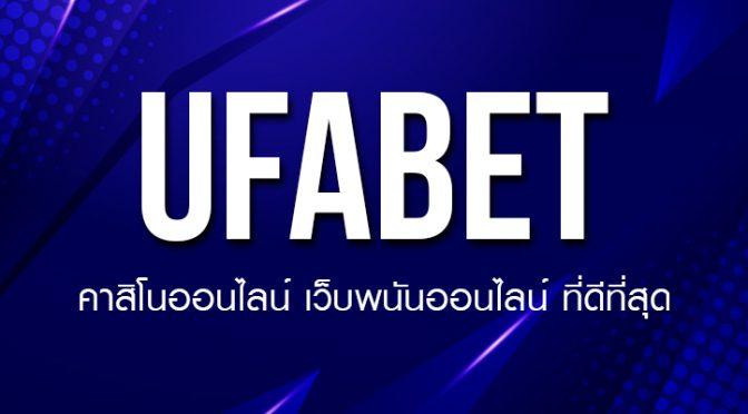 UFABET เว็บคาสิโนออนไลน์ ที่มีชื่อเสียงโด่งดัง