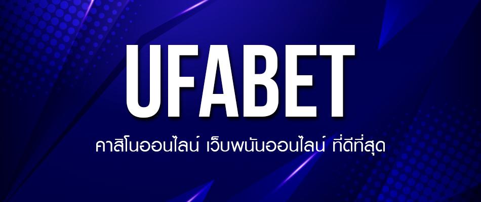 UFABET เว็บคาสิโนออนไลน์ ที่มีชื่อเสียงโด่งดัง ในปี 2020