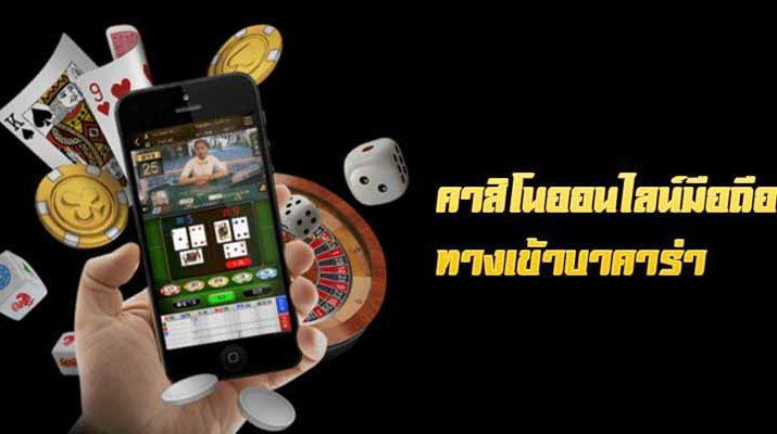 การเล่นคาสิโนออนไลน์บนมือถือในยูฟ่าเบท